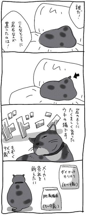 Mozuku9_01