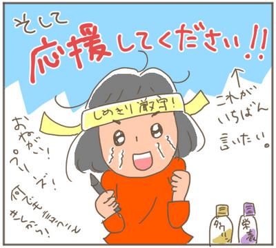 Toryumon00