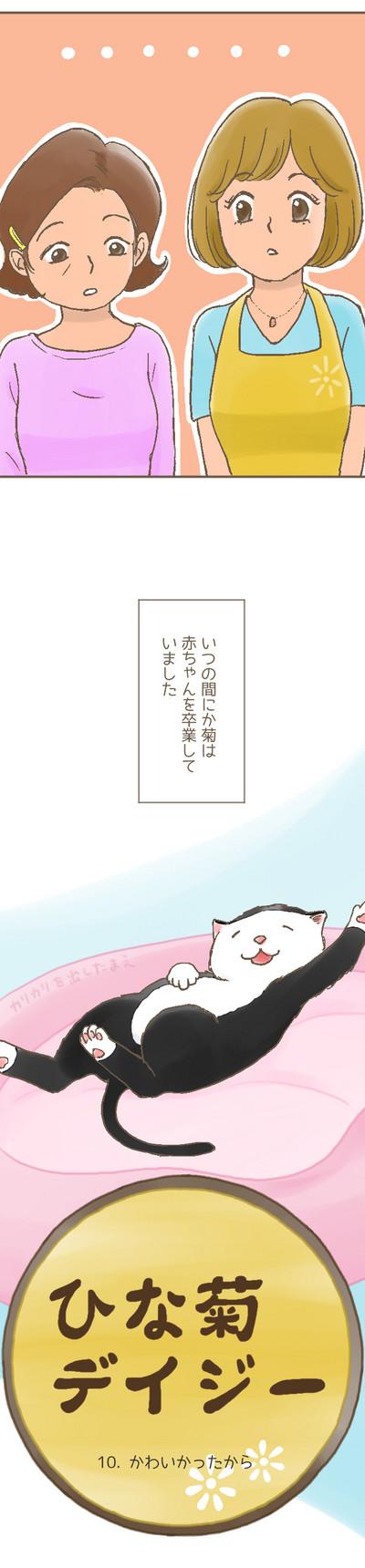 Hinagiku_0010_01