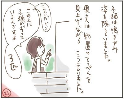 Nora21_2