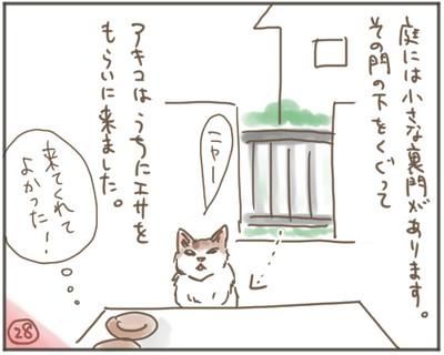 Nora28_3