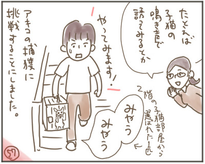 Nora57_2