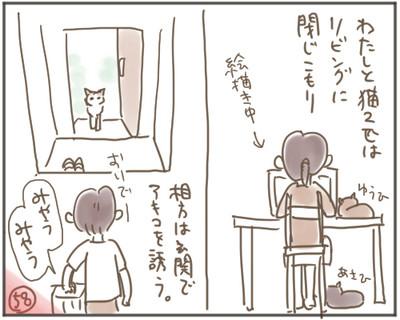 Nora58_2