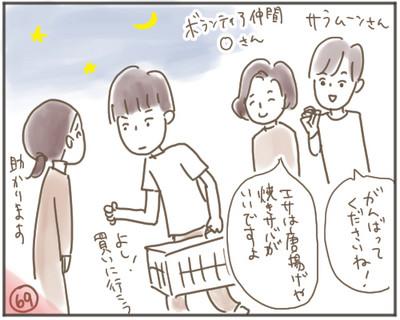 Nora69_3