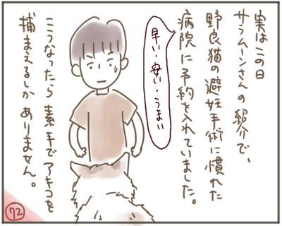Nora72_2