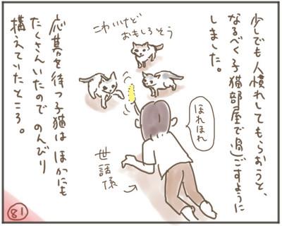 Nora81_2