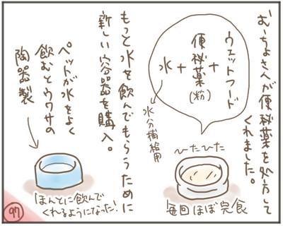 Nora97_4
