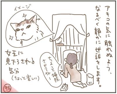 Nora98_2